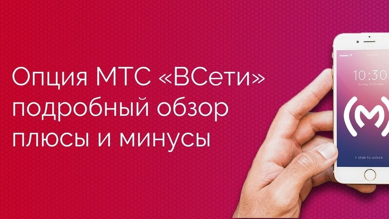 Опция МТС «ВСети» - обзор, плюсы и минусы, ограничения