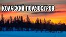 Таинственные места России - Кольский полуостров