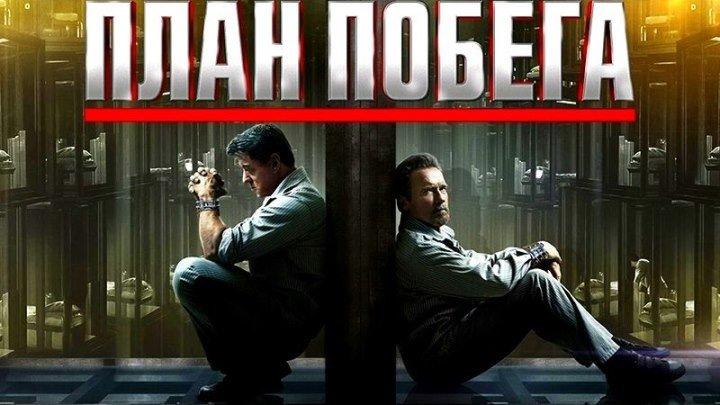 План побега HD(фантастика, боевик, триллер, детектив)2013