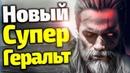 СУПЕРМЕН ГЕНРИ КАВИЛЛ СЫГРАЕТ ГЕРАЛЬТА В СЕРИАЛЕ ВЕДЬМАК. 1 СЕЗОН В 2019 ВСЕ НОВОСТИ