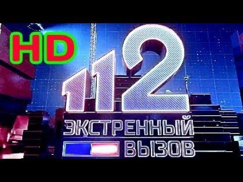 Экстренный вызов 112 РЕН ТВ Выпуск от 30.11.2018