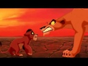 27 Король лев 1,2 Зира - Горько