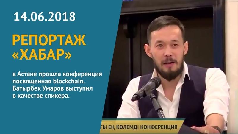 Blockchain конференция в Астане Blockchain Conference Astana Хабар 14 06 18