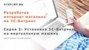 Магазин на Битрикс Установка 1С-Битрикс на виртуальную машину / 2