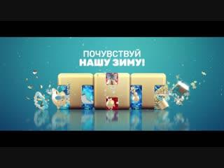 Зимнее Пострекламные заставки (ТНТ, 01.12.2018-28.02.2019)