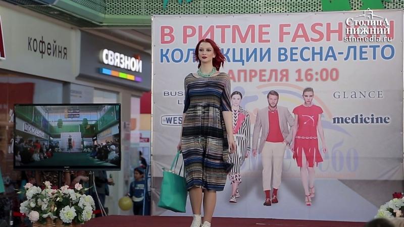 Модный показ «В ритме Fashion» прошел в ТРЦ «Седьмое небо» в Нижнем Новгороде