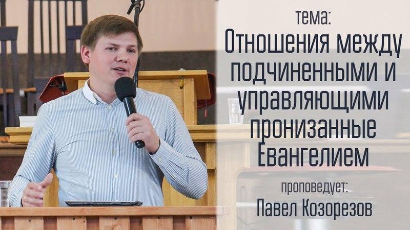 Павел Козорезов 20 05 18 Отношения между подчиненными и управляющими пронизанные Евангелием