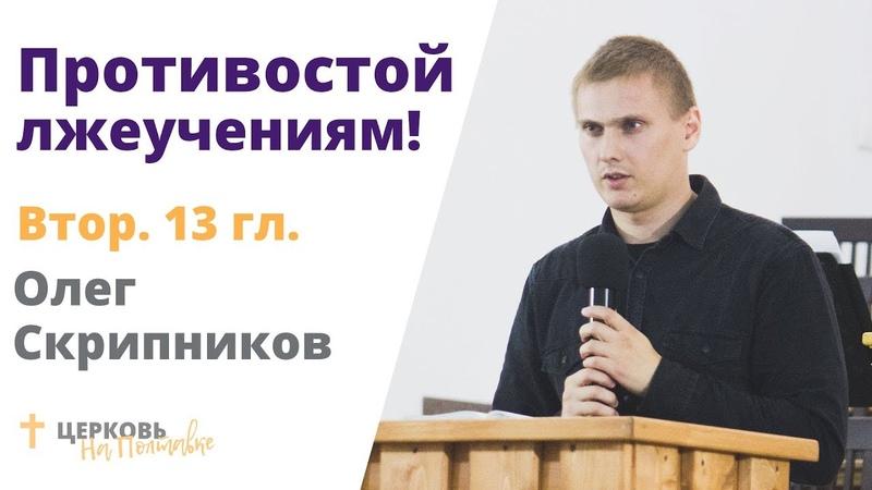 Олег Скрипников 14.10.18 Противостой лжеучениям