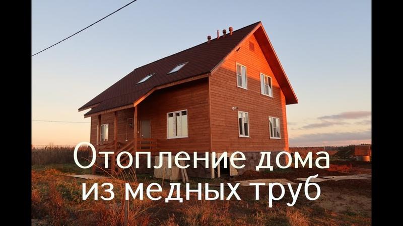 Отопление частного дома 200 кв.м. из медных труб.