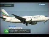 Авиакатастрофа в Казани.Крушение самолета в Татарстане (17.11.2013)