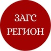 ЗАГС-РЕГИОН | ГБУ Самарской области
