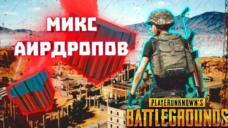 PUBG топ с лутом из аирдропа Playerunknown's Battlegrounds СОЛО ПРОТИВ СКВАДОВ Pubg BUSTER 1