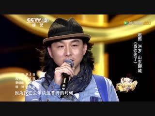 20140131 中国好歌曲 《当你老了》赵照 暖心吟唱感动金曲(蔡健雅组)