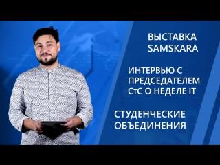 Выставка Samskara, студенческие объединения, председатель СтС о Неделе IT   Новости МИЭТ-ТВ