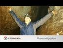 Стоянка24. Манский район: пещерные люди, сплавы по сибирской Швейцарии и Хозяин тайги