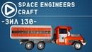 Space Engineers - Обзор на зил 130 объявление