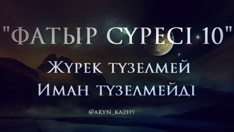 ФАТЫР СҮРЕСІ 10 Жүрек Түзелмей,Иман Түзелмейді Ерлан Ақатаев ᴴᴰ