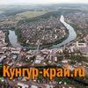 Кунгур-край Новости