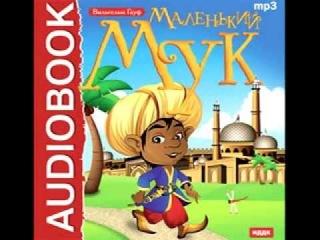Онлайн сказка для детей: Маленький Мук