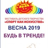 """Фестиваль """"Спорт как искусство"""""""