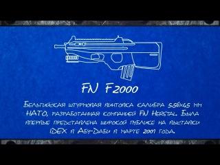Оружейная Комната Warface: FN F2000