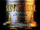 НТВ и Пиво Невское представляют НТВ, 1999 Заставка