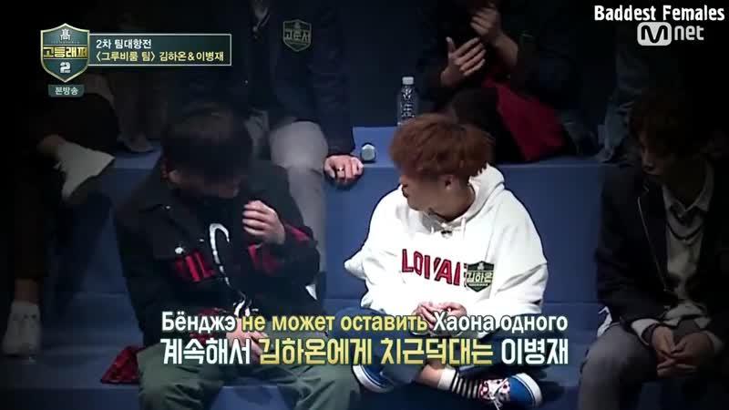School Rapper 2 - 5 эпизод (рус. саб) Ли Бёндже и Ким Хаон