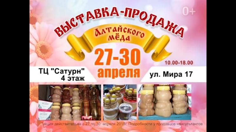 Med Altay 27030 04