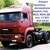 Ремонт грузовиков Камаз, МАЗ, ЗИЛ, Урал,прицеп