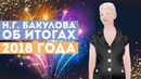 Н Г Байкулова об итогах 2018 года