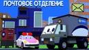 Машинка Люся соберет почтовую машину для доставки писем. Мультфильм для малышей.