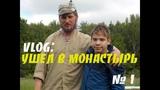 Приключения Сашки #1 Уехали в Монастырь с другом Костоправ Моя мечта