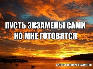 Курсовые контрольные дипломы Челябинск ВКонтакте Любимые цитаты студентов