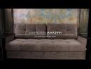Презентация дивана-кровати МАНХЭТТЕН