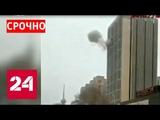 Серия взрывов на северо-востоке Китая. Видео очевидцев - Россия 24