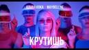 Клава Кока - Крутишь ПРЕМЬЕРА КЛИПА, 2018