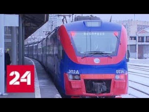 С московских вокзалов запустили Зимние экспрессы - Россия 24