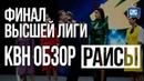 КВН ОБЗОР ФИНАЛ ВЫСШЕЙ ЛИГИ 2018 Музыкальный фристайл Раисы