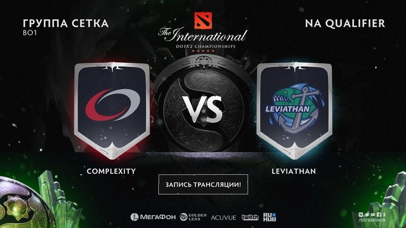 CompLexity vs Leviathan The International NA QL Adekvat Eiritel