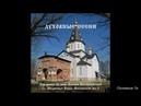 Хор храма св. блж. Ксении Петербургской - Духовные песни