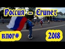 Влог Россия Египет 3 1 Фан зона в Москве На моноколесе