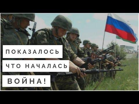 Люди в панике! - Российские военные без предупреждения со стрельбой вторглись в Армению
