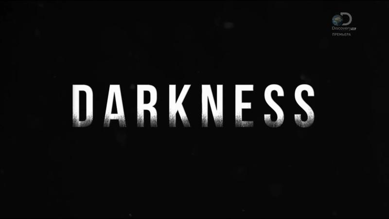 Выжить в темноте 3 серия / Darkness (2018)