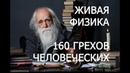 ЛЕВ КЛЫКОВ - 160 грехов человеческих Тайны жизни