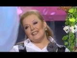 День рождения - Людмила Сенчина и Чай вдвоем (Признание шальной Золушки 2010)