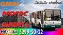 OMSI 2 - Могэс (6) НефАЗ-5299-30-32 ▷ Ko_026
