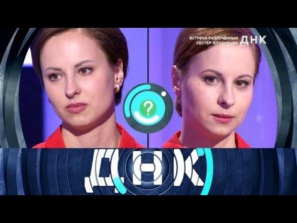 ДНК: Встреча разлученных сестер-близняшек