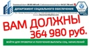Департамент социального обеспечения РАЗВОД ЧЁРНЫЙ СПИСОК 51