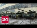 На заброшенной базе на Украине нашли сотни танков - Россия 24