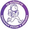 to-school.ru - школьные ранцы, рюкзаки и сумки